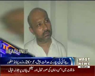 Waqtnews Headlines 02:00 PM 09 May 2016