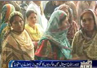 Protest In jinnah Hospital Lahore