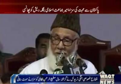 پاکستان سے محبت کی سزا: بنگلہ دیش میں جماعت اسلامی کےسربراہ مطیع الرحمان نظامی کو پھانسی دیدی گئی۔