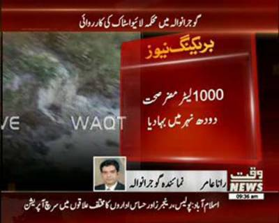 1000 Hazardous Milk Pour in Canal in Gujranwala