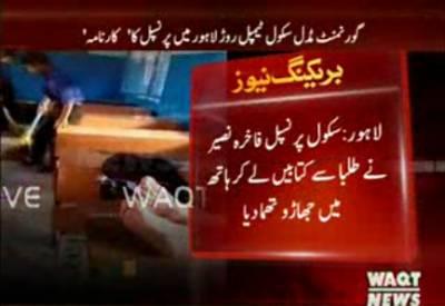 لاہور:سکول پرنسپل فاخرہ نصیر نے طلبا سے کتابیں لے کر ہاتھ میں جھاڑو تھما دیا