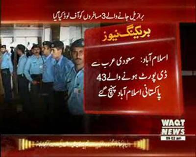 43 Pakistanis Deported on Airport In Saudi Arabia
