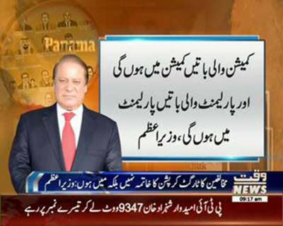 Muhammad Nawaz Sharif Media Talk after Departures From Tajikistan
