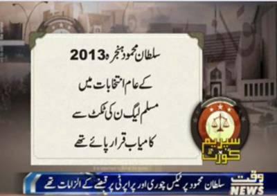 سپریم کورٹ نےNA-175سےمسلم لیگ ن کےسلطان محمود ہنجراکی قومی اسمبلی کی رکنیت بحال کردی