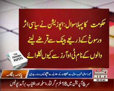 Opposition Cannot Demand Answers On Panama Leaks: PM Muhammad Nawaz Sharif