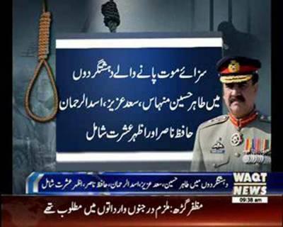 Pak Army Chief Raheel Sharif Awards Death Sentence To 5 Terrorists
