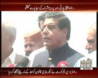 Raja Pervez Ashraf Media Talk