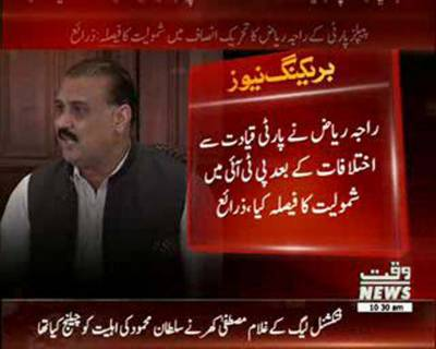 Raja Riaz Of PPP Announced to Join PTI