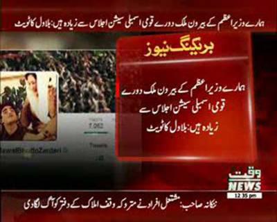 Bilawal Bhutto Zaradari's Tweet About PM Muhammad Nawaz Sharif