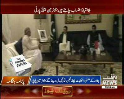 Bilawal Bhutto Zardari:Govt Will Have to Agree Upon Opposition's TOR's
