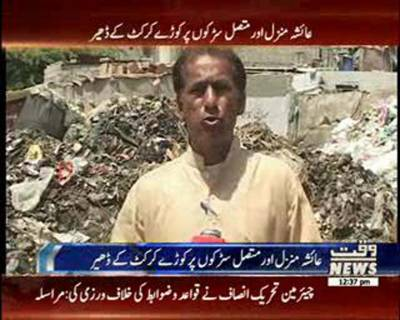 Heap Of Garbage in Federal B Area Of Karachi