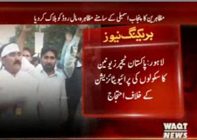 Lahore Teachers Protest