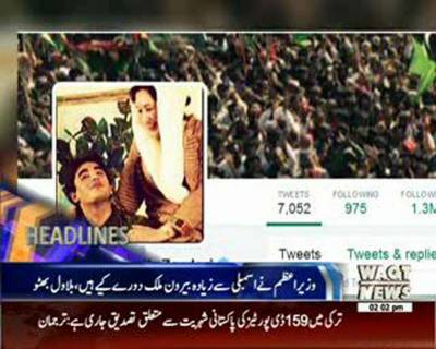 Waqtnews Headlines 02:00 PM 13 May 2016