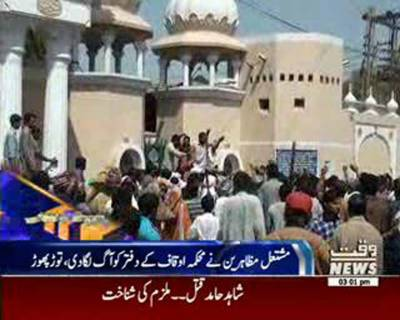 Waqtnews Headlines 03:00 PM 13 May 2016