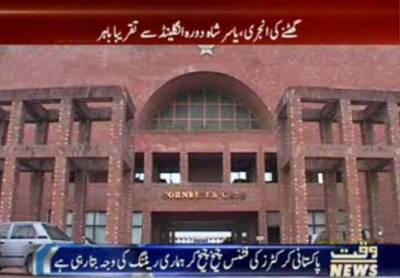 دورہ انگلینڈ کیلئے پاکستانcricketٹیم کاتربیتی کیمپ ایبٹ آبادمیں جاری ہے