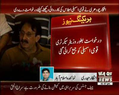 Ex Chief Justice Of Pakistan Iftikhar Chaudhry's Media Talk