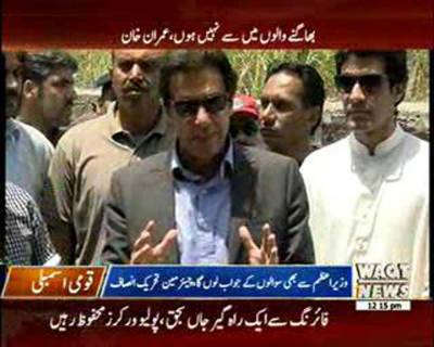 Imran Khan's Media Talk before National Assembly Ijlas