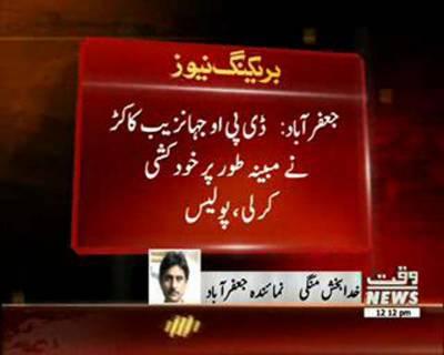 Jahanzaib Kakar DPO Of Jaffarabad commit suicide