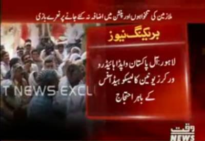Lahore Wapda Workers Protest