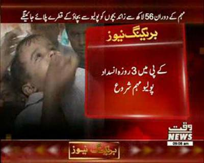 Polio Campaign Started In KPK