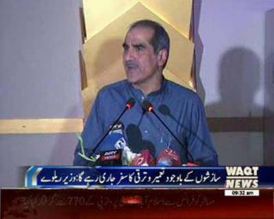 TORs will Be Formed With Court's Consent, Saad Rafique Taunts Bilawal, Asif Zardari