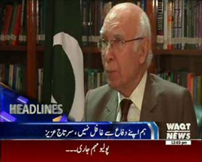 Waqtnews Headlines 12:00 PM 16 May 2016