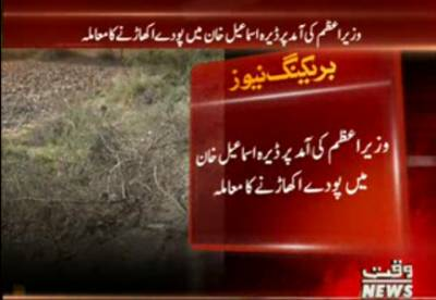 وزیراعظم کی آمد پر ڈیرہ اسماعیل خان میں پودے اکھاڑنے کا معاملہ وزیراعلیٰ کے پی نے نوٹس لے لیا