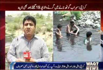 کراچی کےعلاقےسہراب گوٹھ میں گزشتہ روزنالےمیں گرنے والے5سالہ بچےجواد کو تلاش نہیں کیاجاسکا