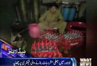 لاہورمیں پنجابfoodاتھارٹی نےکارروائی کرتےہوئےجعلی مشروبات تیارکرنےوالی فیکٹری سیل کردی