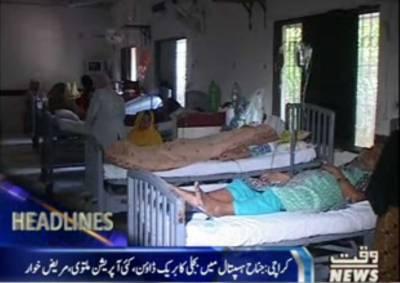 کراچی کےجناح ہسپتال میںelectricityکی آنکھ مچولی 24گھنٹے سےجاری ہے