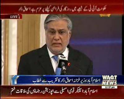 Finance Minister Ishaq Dar's Media Talk