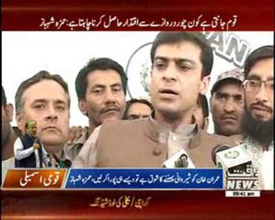 Hamza shahbaz's Media Talk
