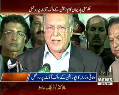 Khawaja Muhammad Asif and Saad Rafique's Statement Against Walk Out of Opposition