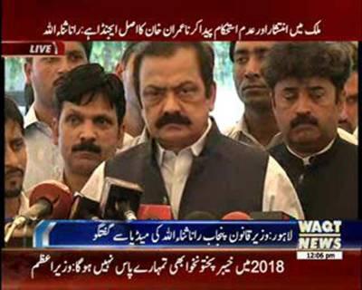Law Minister Rana Sanaullah's Media Talk