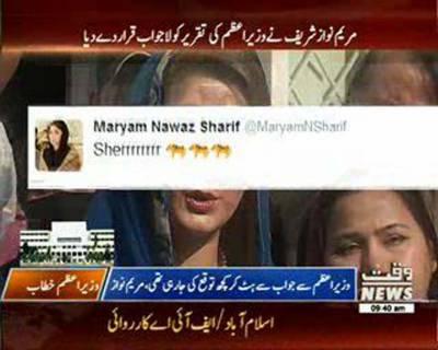 Maryam Nawaz Tweets About Prime Minister Muhammad Nawaz Sharif's Speech