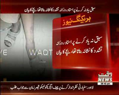 Mian Channu: Teacher Badly Tortured Youngster In Madarsa