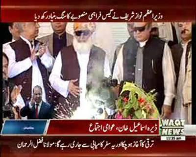 PM Nawaz Inaugurates DI Khan-Hakla Motorway