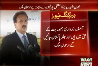 Rehman Malik Media talk