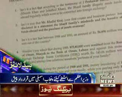 Waqtnews Headlines 010:0 PM 17 May 2016