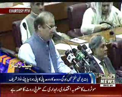 Waqtnews Headlines 09:00 AM 17 May 2016
