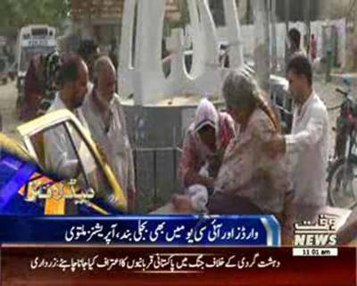 Waqtnews Headlines 11:00 AM 17 May 2016
