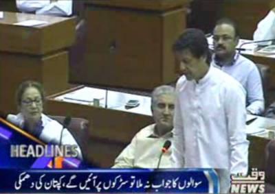 قومی اسمبلی میں خطاب کیلئےعمران خان پوری تیاری سےsenateمیں اترے،اورحکومت پرباؤنسرزکی برسات کرڈالی