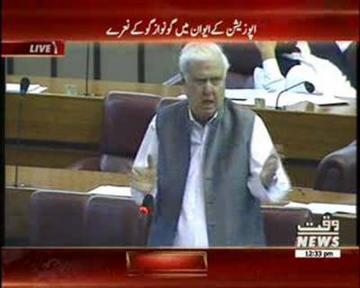 Aftab Shaerpao's Speech in National Assembly Ijlas