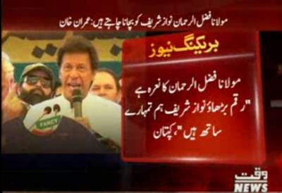 Imran Khan Addressed