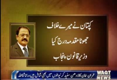 عمران خان آف شورکمپنیوں کیخلاف شورمچاتےرہےان کی اپنی بھی آف شورکمپنی نکل آئی.فیصل آبادمیںptiکاکوئی سیاسی مستقبل نہیں:رانا ثنااللہ