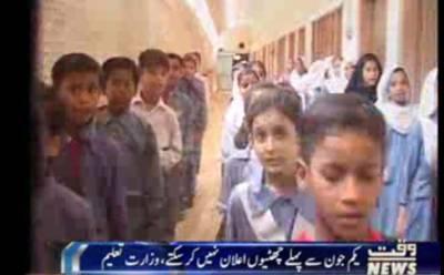 محکمہ تعلیم پنجاب نے1جون سےگرمی کی چھٹیوں کااعلان کررکھا ہے