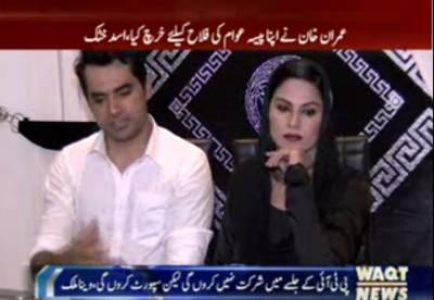 Veena Malik Press Conference