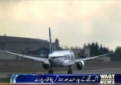 مصری طیارے کی تباہی سےقبل کیا ہواایوی ایشن ہیرلڈ نےرپورٹ شائع کردی