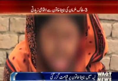 Blind Girl Raped In Layyah