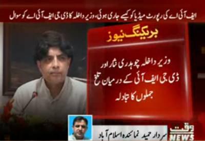 وزیر داخلہ چوہدری نثار علی خان اور ڈی جی ایف آئی کے درمیان تلخ جملوں کا تبادلہ